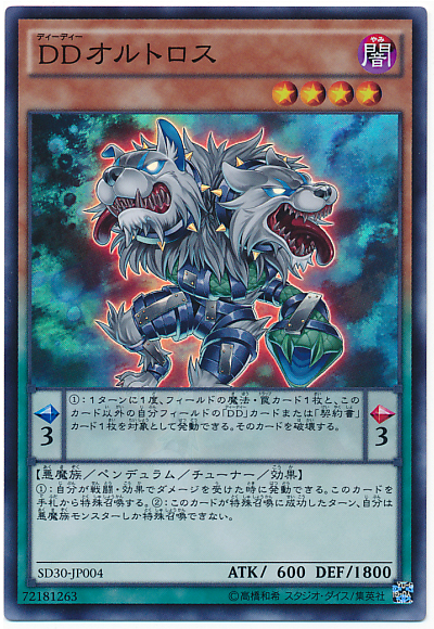[OCG]Everything u need to know about DDD SD30-JP004